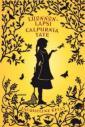 Luonnonlapsi Calpurnia Tate