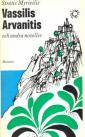 Vassilis Arvanitis och andra noveller