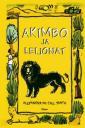 Akimbo ja leijonat